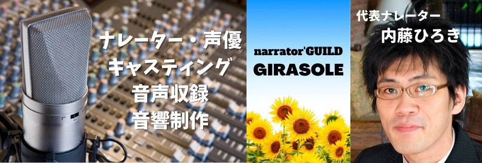 〜声と話し方のプロショップ〜   ナレーターギルド「ジラソーレ」